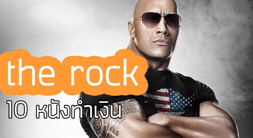The Rock For Movie