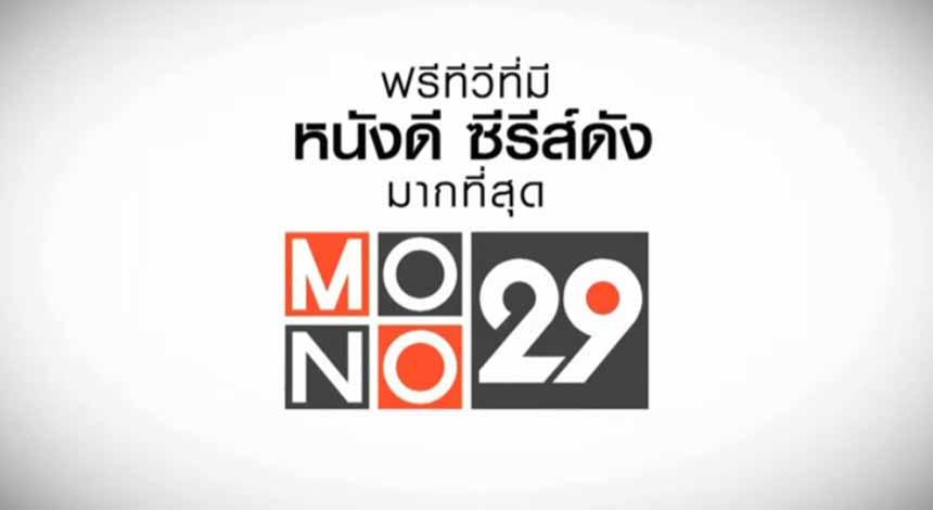 mono29 join mthai
