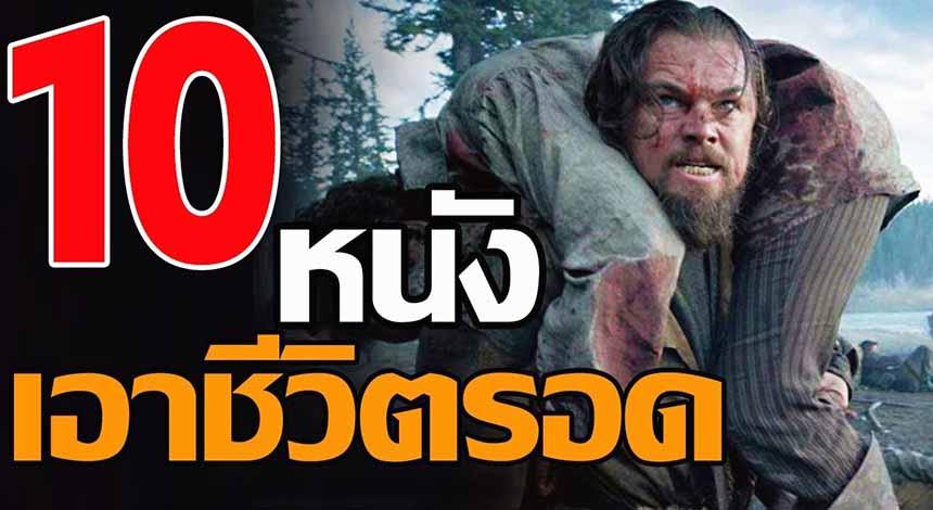 survival top movie