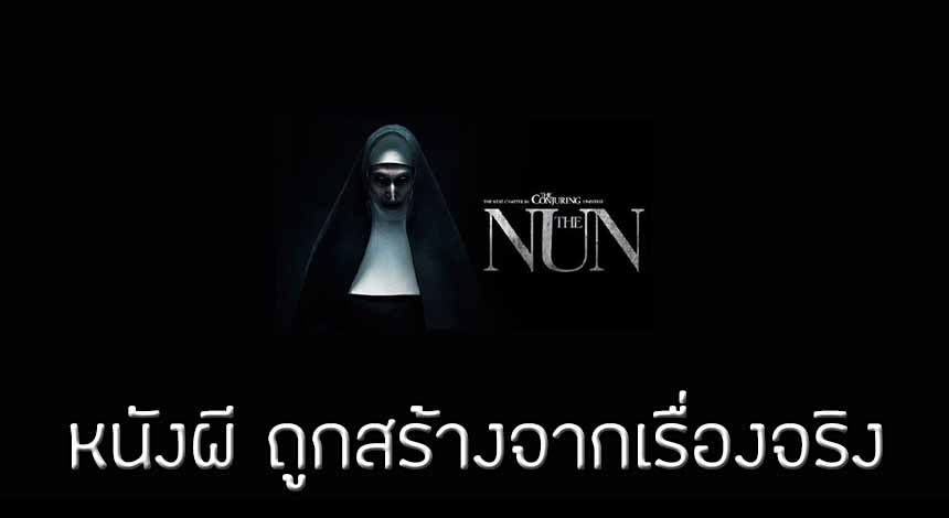 movie the nun